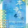 6/1-7/30本と手ぬぐいin玉ノ井カフェ.
