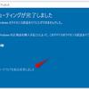 ハードウェア変更後に使えるWindows10の再アクティベーションツールを試してみた【更新】