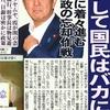 間違いと分かっても修正できない日本の制度!!