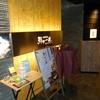 横浜駅・西口【夜ご飯・和食】全席個室 鮮や一夜 横浜西口駅前店 に行って来た!魚がどれも美味しい!個室完備で1人3000円くらいでした!