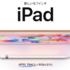 新型iPadはどんな人が買うべきか、徹底的に考えてみた