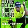 松山選手残念でしたね。。