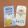 キリンビール横浜工場の工場見学に行ってきたよ。