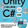 Unityで2Dシューティングゲーム製作中