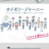 【宣伝】郷土菓子べこもちに挑戦したり、キャラクターを14人描いたりしました