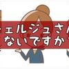 【アラサー日記】コンシェルジュさんって凄くない??