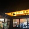 五十肩 湯治の旅 その2 大分市「明野アサヒ温泉」