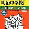 明日9/23(土)&明後日9/24(日)は、明大明治/かえつ有明の文化祭が開催されるそうです!【共学校編】
