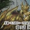 「牙狼<GARO>〜MAKAISENKI〜」YouTube配信(3話・4話)
