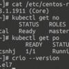 CentOS 7でCRI-OをKubernetesで使う