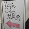 勉強会レポ : 【Unity / .NET Core】 MagicOnion勉強会