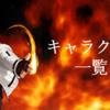 【KOF'98UMOL】実装済みキャラクター紹介 一覧