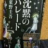 ガリレオシリーズ最新作『沈黙のパレード』のあらすじ・紹介【東野圭吾】