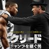 アツいボクシング映画は『クリード チャンプを継ぐ男』がおすすめ【映画感想】