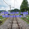 レア車両【E491系】イーストアイ・ダッシュに遭遇!電車好きは大興奮!!