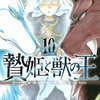 """【漫画感想】""""贄姫と獣の王10巻"""" 人質に対する態度じゃなくて萌えた。"""
