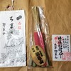 【京都】2021年『祇園祭』、山鉾を見に行ってきました。京都観光 女子旅 主婦ブログ