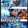 木梨憲武と佐藤健が主演の映画『いぬやしき』の感想(ネタバレあり)