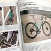 【メディア掲載情報】Cycle Sports 4月号「IZALCO MAX DISC 9シリーズ」インプレッション