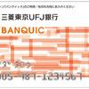 【三菱UFJ銀行バンクイック】金利を下げることができるか?