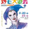 野毛大道芸2014オータムフェスティバル