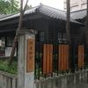 【日本統治時代の日式建築物が台北に】リノベーションして文学の発信基地となった齊東詩舎を見学してきました