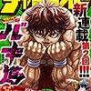 バキ道  第11話「相撲の領域」感想