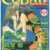 Cobalt 1998年8月号