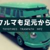 【タイヤ】トランパスmpZがコスパ最高で乗り心地も改善!!【ミニバン】