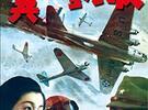 翼の凱歌 〜戦前の戦意高揚映画にも残る普遍性