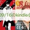 【2017/09/16の新刊】小説: 『モノクローム・レクイエム』『週刊文春版[お徳用] 愛子の詰め合わせ』
