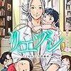 【漫画 リエゾンこころの診療所】育児に疲れた親の心を癒してくれる【★★★★☆】