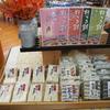 季節限定 杵つき餅!!