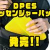 【DEPS】バス釣りだけではなくソルトにもオススメのバッグ「メッセンジャーバッグ」発売!