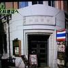 【ぐっさん家】名古屋から「なばなの里」へデート旅!~タイ料理店『サイアムガーデン(納屋橋)』、『ファーマーズカフェ(弥富市)』