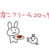 【あたり前田の】カニクリームコロッケが大量に売れ残っていたら日本衰退【クラッカー】