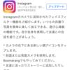 instagramのアップデートに思うこと