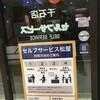 松屋 千石店が、いつの間にか、セルフサービスになっていました。