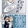 いだてん〜東京オリムピック噺〜 大河、楽しいの?楽しくないの?