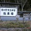 九州・熊本・幣立神宮