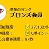 【番外編】陸マイラー1年目、杜くまの実績を大公開!!