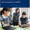 府中市で小中学生に貸与される「タブレット端末」は「chromebook」だ!よかった!
