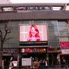 【エムPの昨日夢叶(ゆめかな)】第449回 『日本中の街頭ビジョンで「暗黒女子」が放映されている写真が集まった夢叶なのだ!?』 [5月8日]