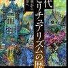 借りもの:三浦清宏(2008)『近代スピリチュアリズムの歴史』ほか