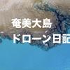 2泊3日奄美大島ドローン日記(関空から1時間45分で行ける楽園)