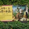 神戸中華街とベルギー奇想の系譜展(兵庫県立美術館)に行ってきました