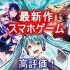 【2018 神ゲー】話題の最新作!スマホゲームアプリ大紹介!いきなり初音ミクとコラボも!?まとめ!