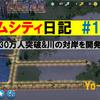 シムシティ日記 #16 人口30万人突破 & 川の対岸を開発!