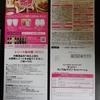 【5/9】サントリー コップdeワインキャンペーン 【レシ/はがき*web】