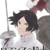 漫画【ロマンスの騎士】1巻目